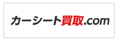 カーシート買取.com