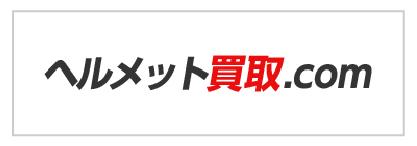 ヘルメット買取.com